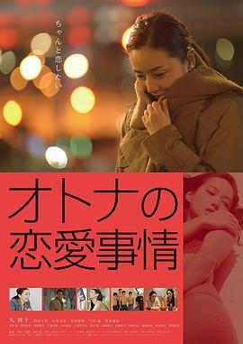 成年人的爱情故事 电影海报