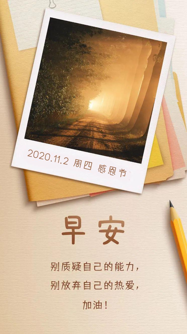 感恩节早安图片日签,感恩节正能量阳光早上好问候语录
