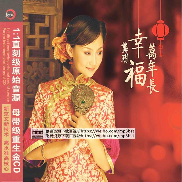 龚玥 - 《幸福万年长 2020》母带级重生金CD[低速原抓WAV/MP3-320K]