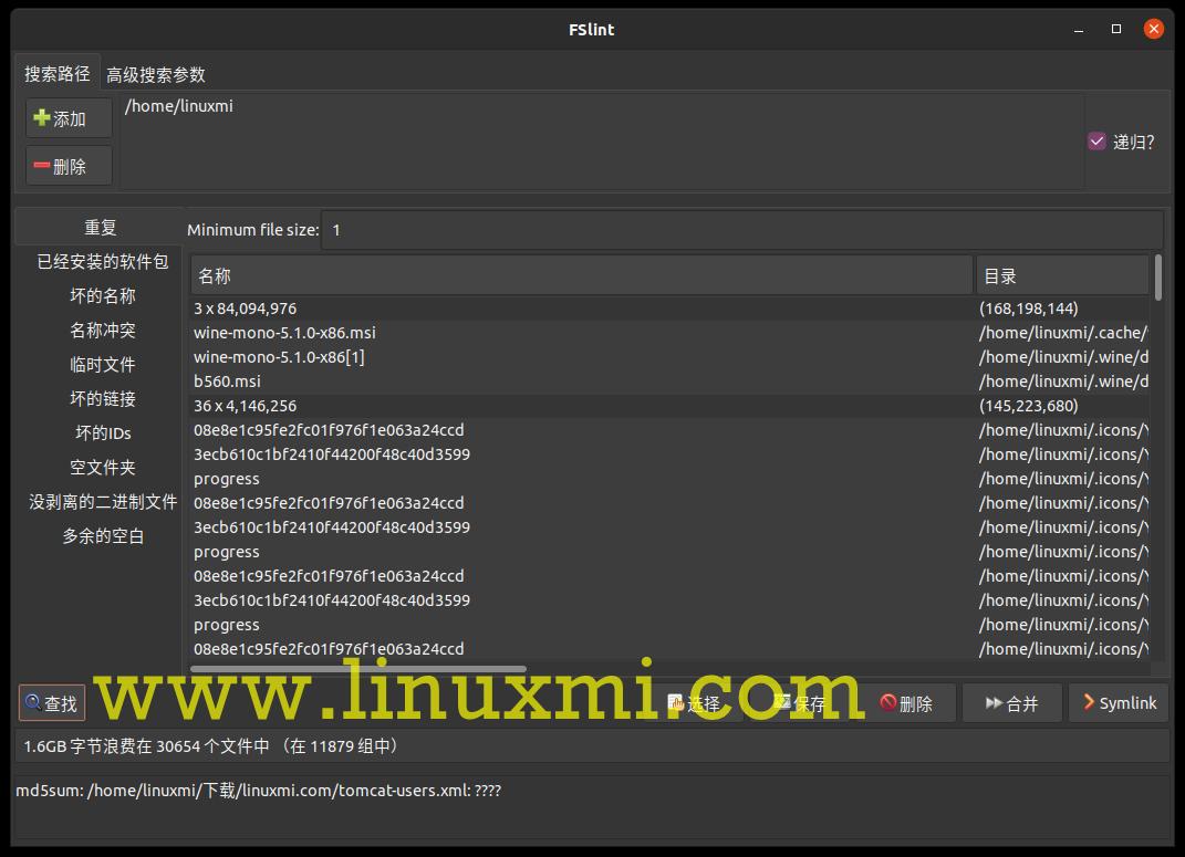 大神教你在Linux中查找和删除重复文件的4种方法
