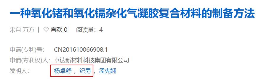 河北首富,中国第一大忽悠,崩了