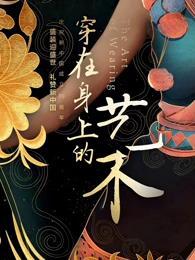 丝路云裳·穿在身上的艺术第二季