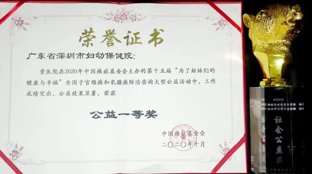 深圳市妇幼保健院荣获中国癌症基金会「社会公益一等奖」