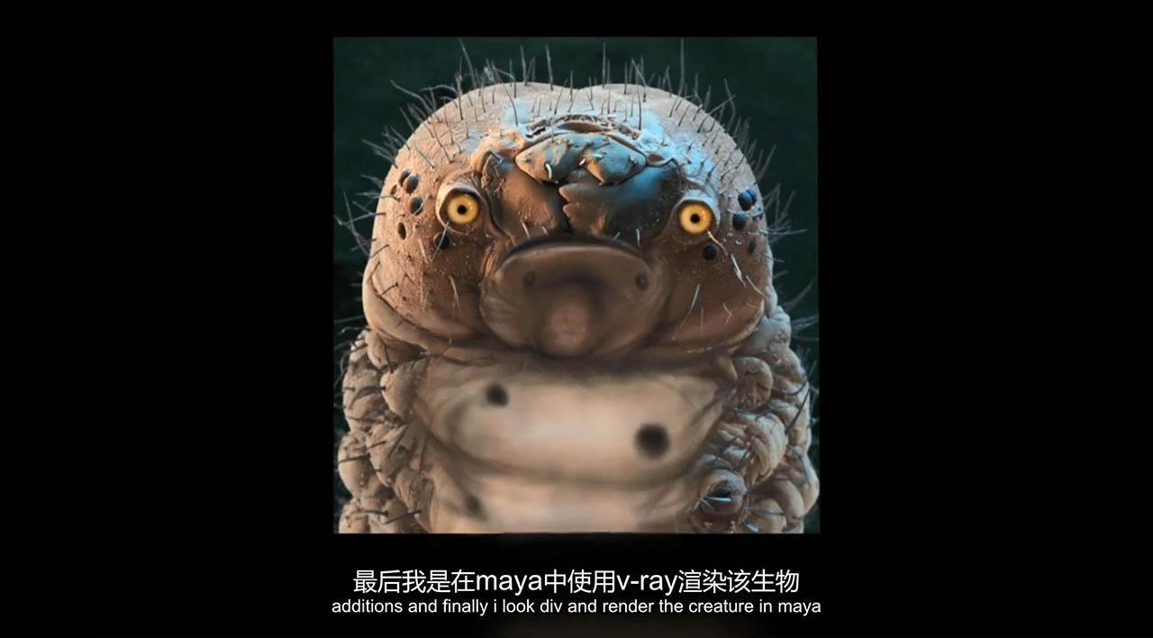 ZBrush Maya Mari外星生物角色制作教程 Creating a Fantasy Creature