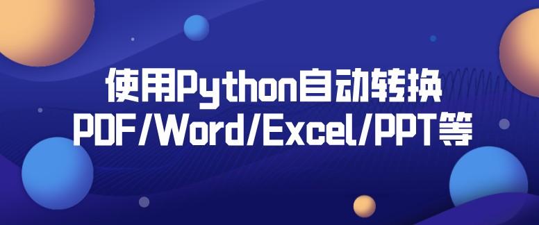 用python转换PDF/Word/Excel/PPT等!