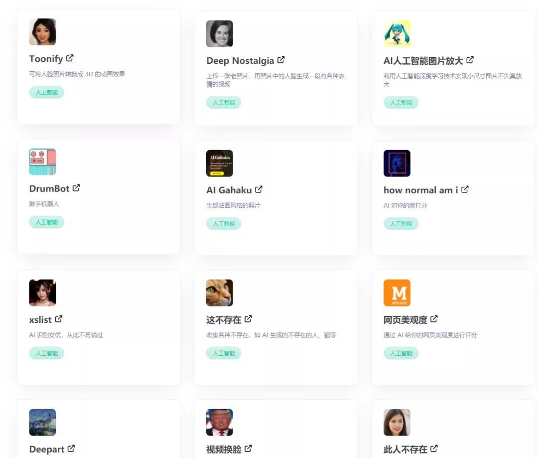 分享一个神奇的网站「奇趣网站收藏家」共有186个站点资源 其他软件 第9张