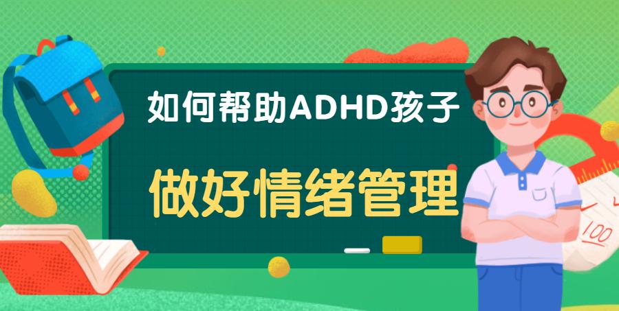 ADHD儿童情绪管理