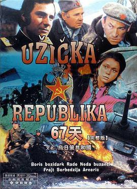 乌日策共和国海报