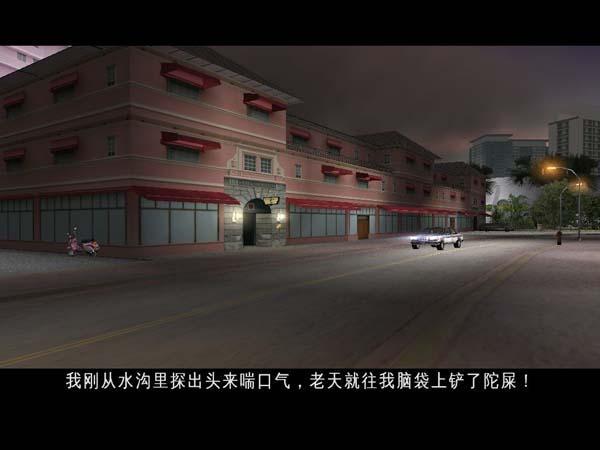 侠盗猎车手罪恶都市 中文汉化版