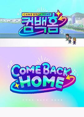 回到家乡()