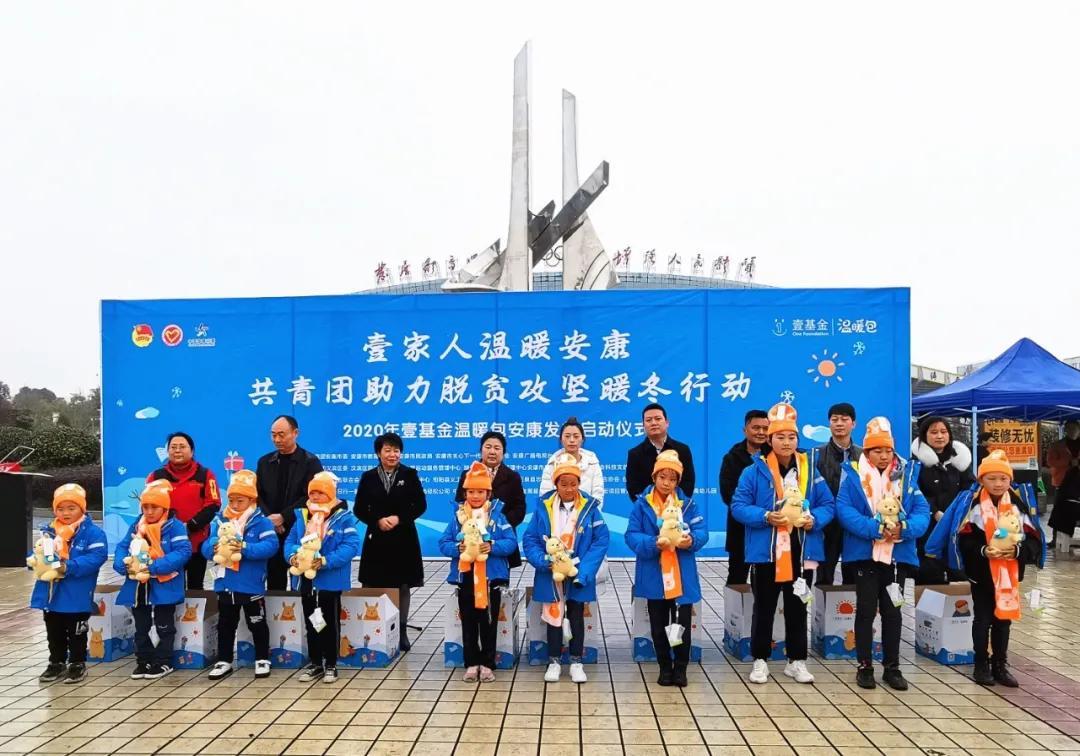 安康市关工委举行壹基金温暖包发放仪式