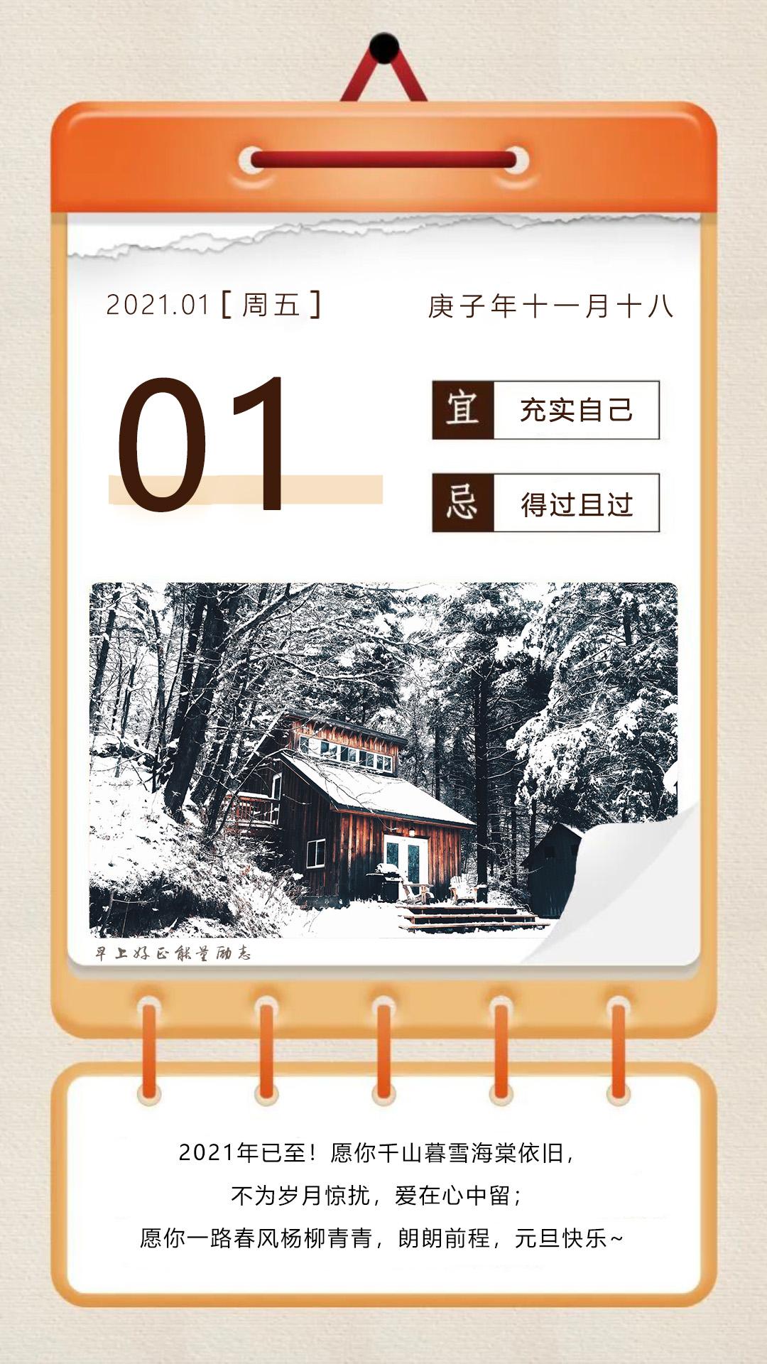 2021年第一天的图片配图日签,1月1日正能量温暖文案说说