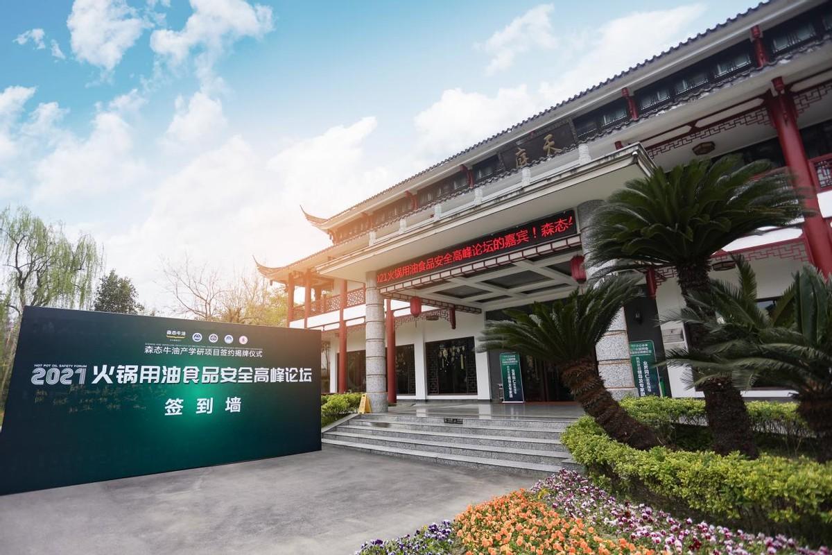 科学赋能火锅产业 ——森态牛油产学研项目在四川广汉签约揭牌插图