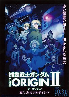 机动战士高达 THE ORIGIN Ⅱ 悲伤的阿尔黛西亚 电影