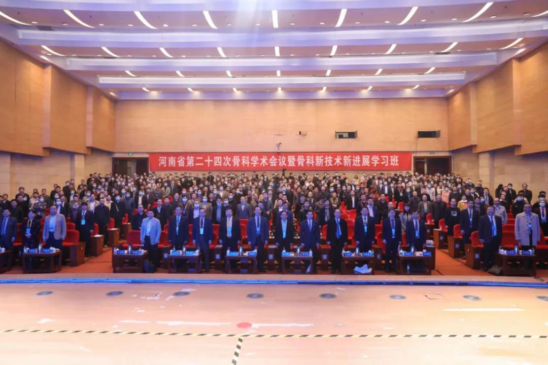 郑州大学第三附属医院小儿骨科助力河南省骨科年会成功召开