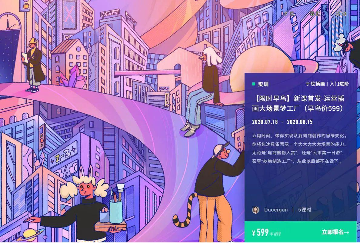 原画绘画教程-DinLab芝士学院 李佳蓉Duoergun运营插画大场景梦工厂(3)