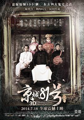 京城81号 电影海报