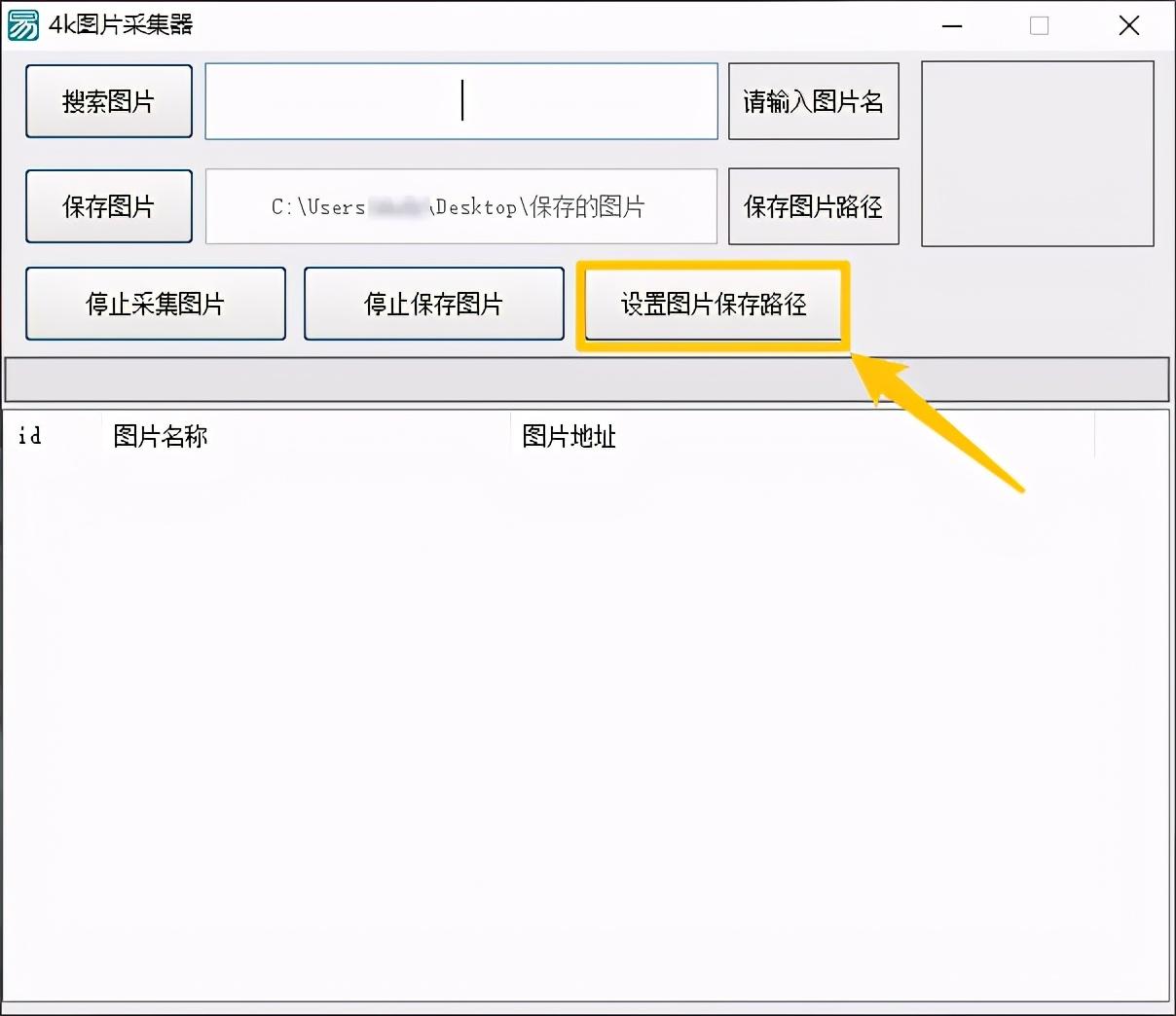 4K高清图片下载器,该软件整体只有900多kb,支持一键图片采集 磁力下载 第1张