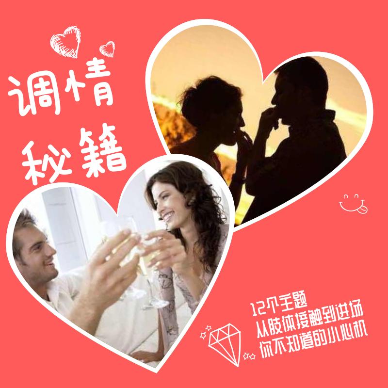 阮琦老师新课魔鬼交际学调情课(初阶+高阶)