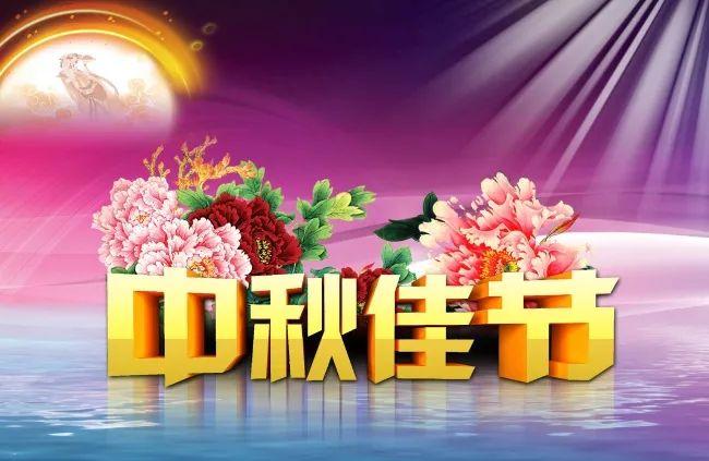 中秋节祝词新颖简短,中秋节祝福图片带字简单