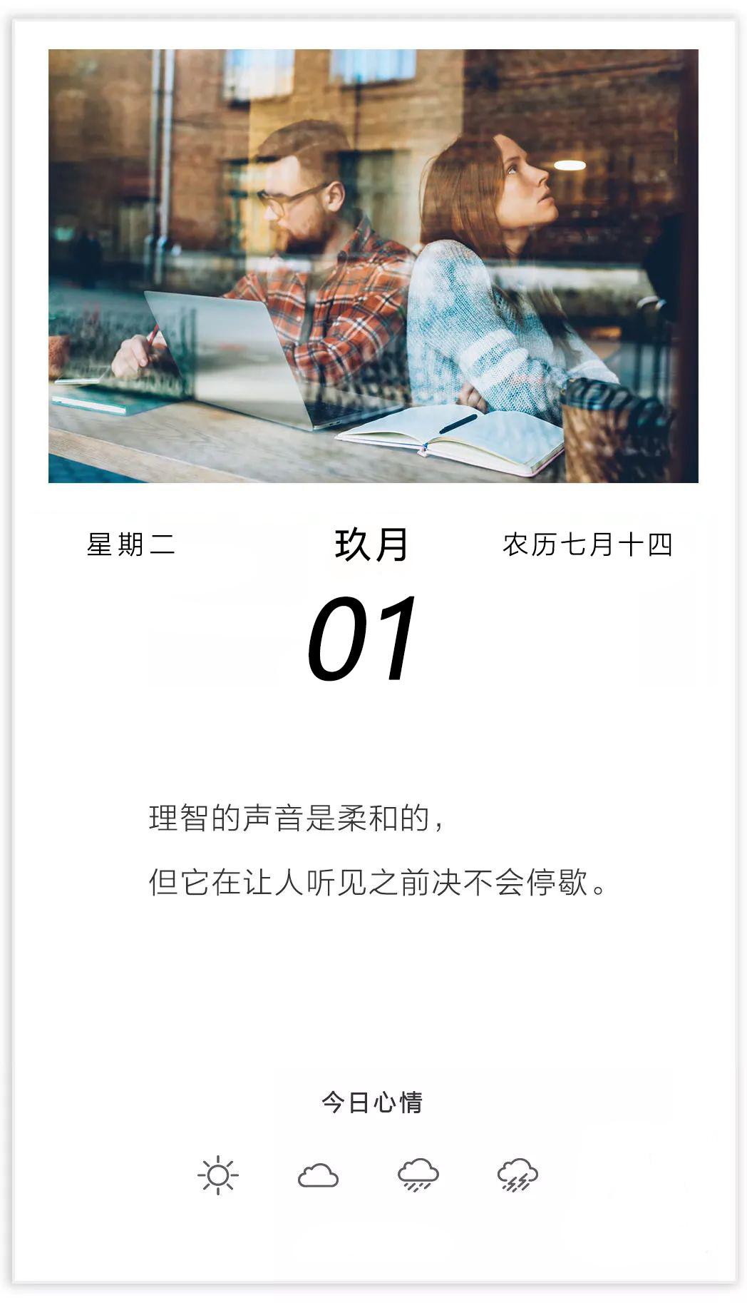 九月你好海报配图图片简单加字,9月朋友圈问候心情说说带图