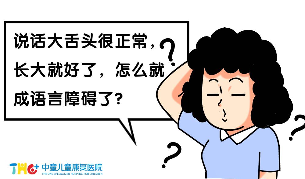 什么是语言障碍