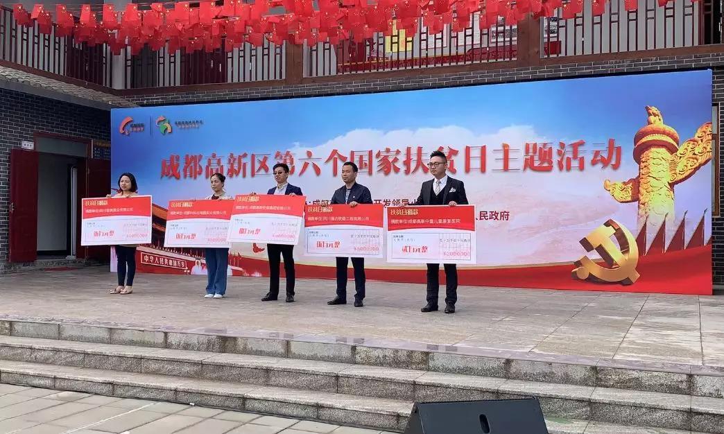徐磊院长代表成都中童儿童康复医院捐款