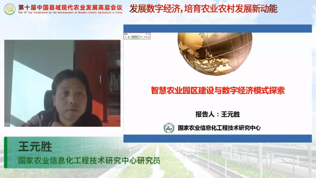 第十届中国县域现代农业发展高层会议专题研讨会七