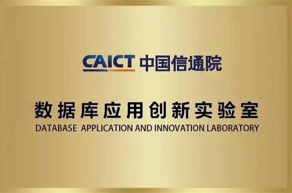 睿帆科技获批成为中国信通院数据库应用创新实验室共建单位,助推数据库产业应用创新!