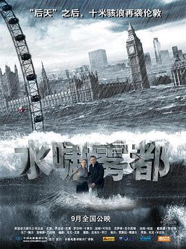 水啸雾都 电影海报
