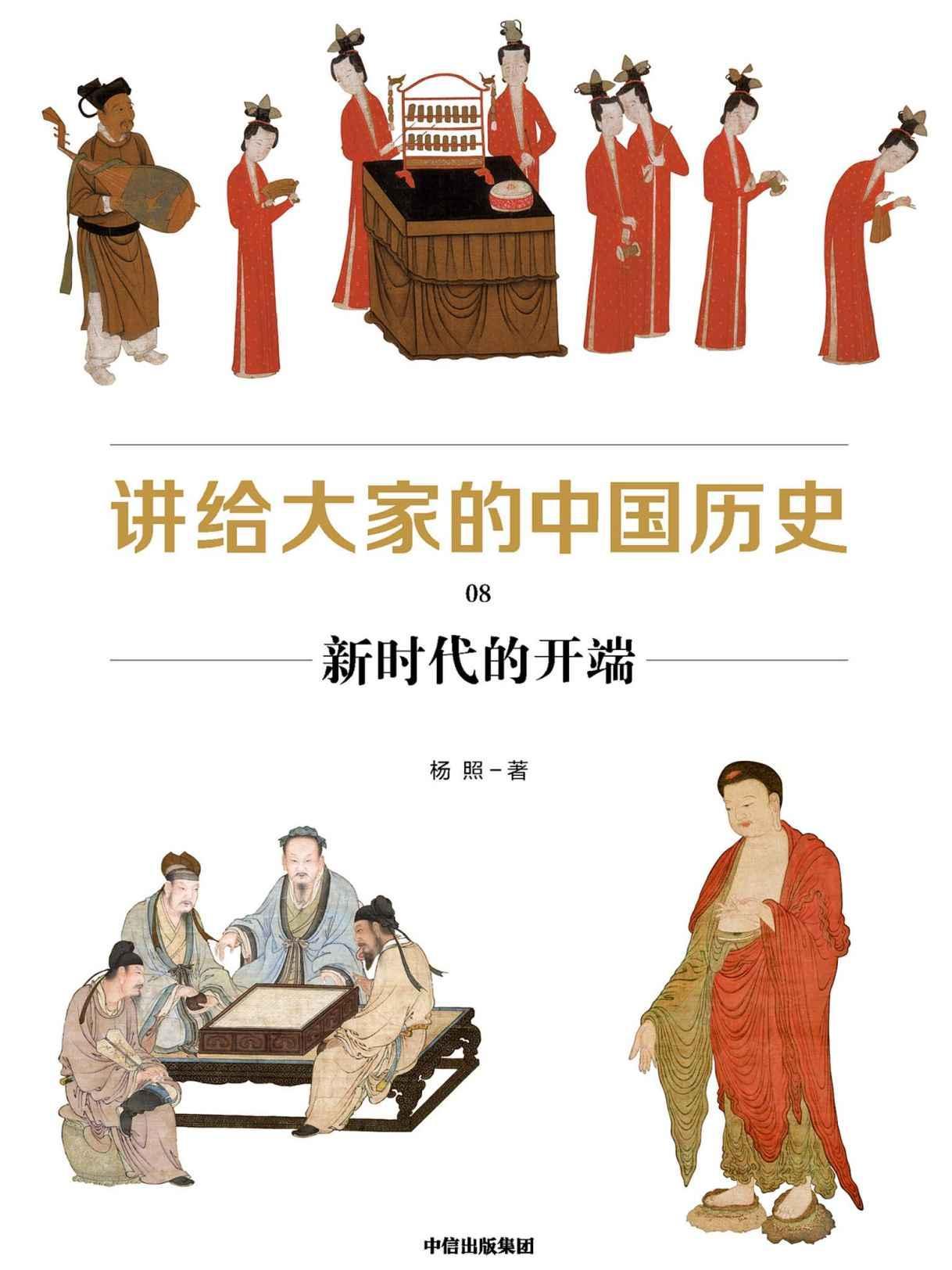 讲给大家的中国历史08 : 新时代的开端 杨照pdf-epub-mobi-txt-azw3