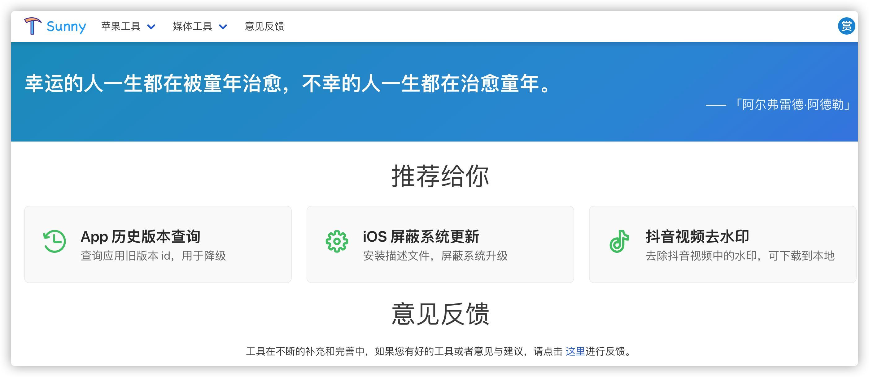 苹果APP历史版本查询  第1张