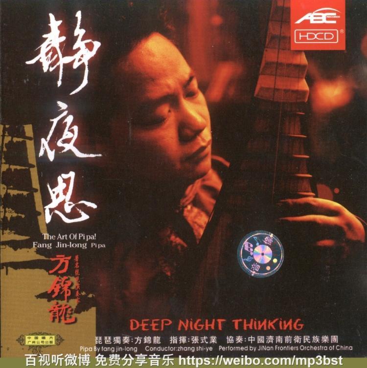 方锦龙 - 《静夜思》中国琵琶协奏曲[WAV/MP3-320K]