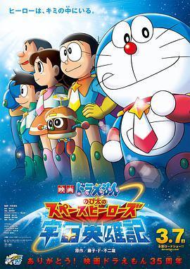 哆啦A梦:大雄的宇宙英雄记 电影海报