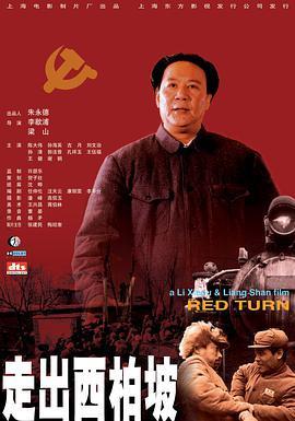 走出西柏坡 电影海报