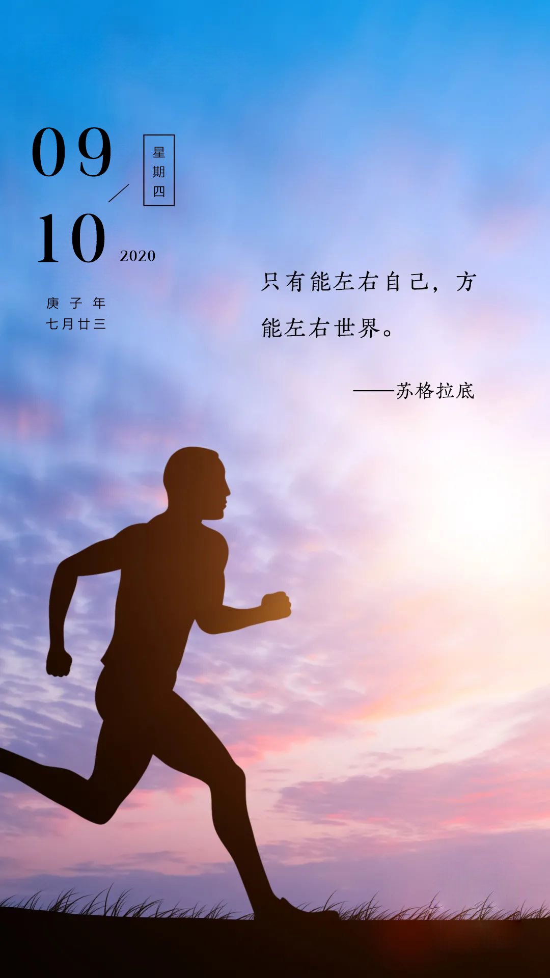 9.10早安日签图片正能量带文字:积极向上的生活,热气腾腾的活着