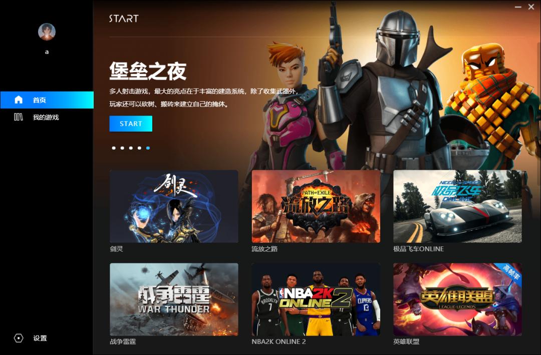 腾讯云出品START云游戏,目前云游戏体验是最佳,支持帧率60FPS超爽体验!