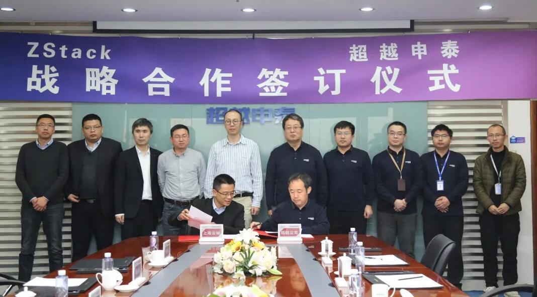 推動信創生態建設,超越申泰與云軸科技ZStack簽署戰略合作協議