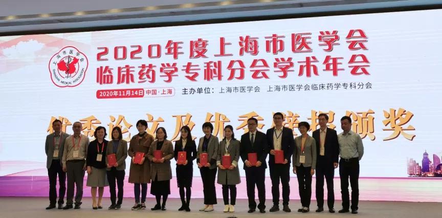 上海市同济医院药剂科药师参加学术年会并获奖