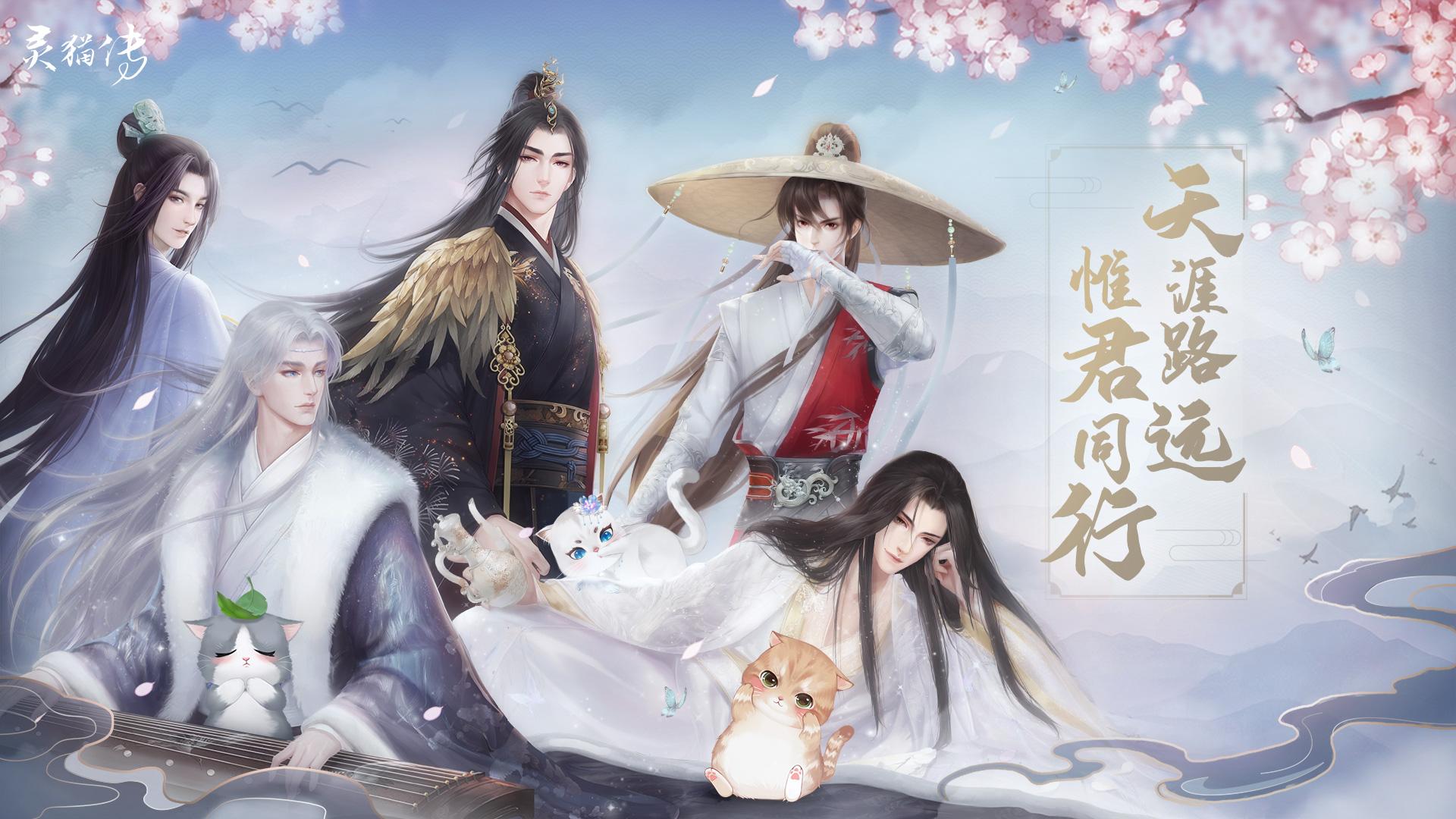 《灵猫传》公测定档,朝夕光年首款女性向游戏要来了?!
