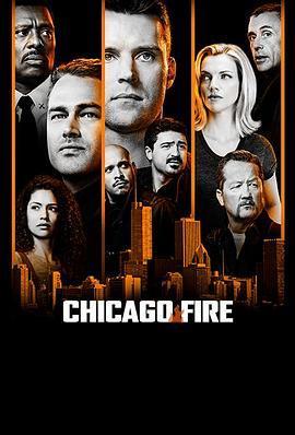 芝加哥烈焰 第七季海报