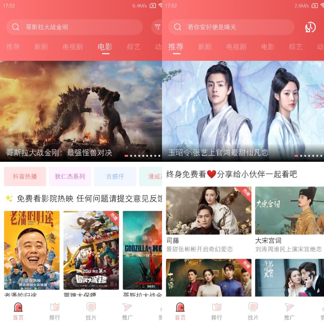 火花视频手机在线看片App,支持离线缓存和投屏观看,全网影视同步更新