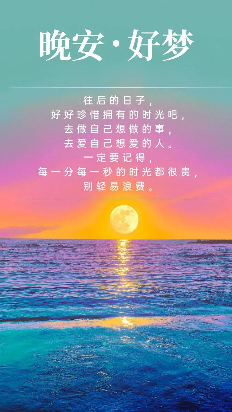 晚安心语语句:一切能靠自己努力得到的,就别光等待