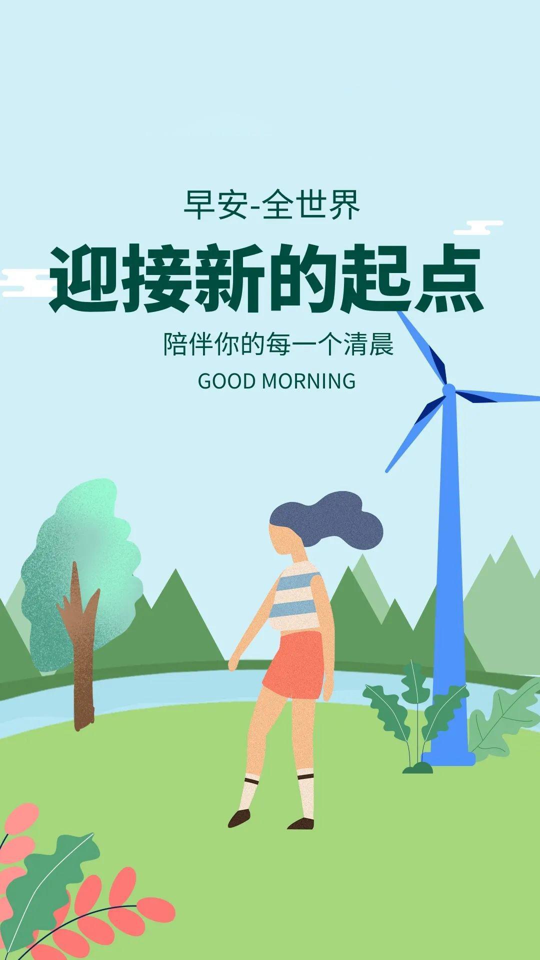 正月十三早安图片带字正能量阳光句子