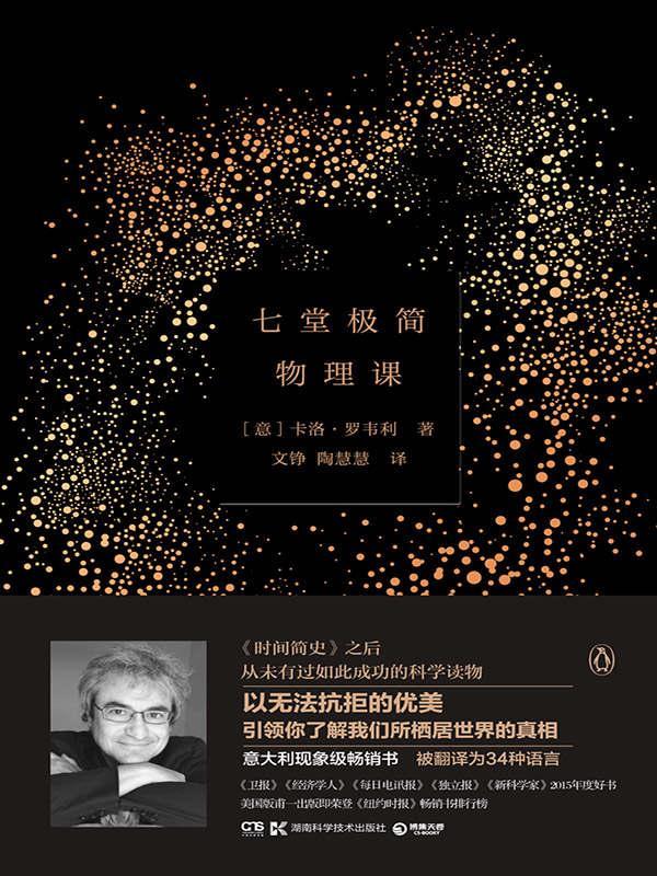 七堂极简物理课 [意] 卡洛·罗韦利pdf-epub-mobi-txt-azw3
