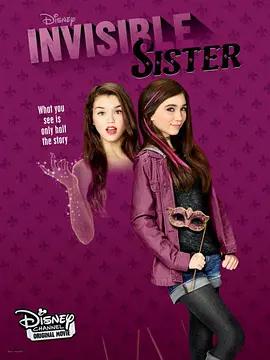 隐形姐妹 电影海报
