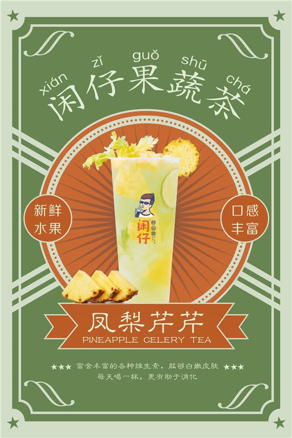 """闲仔烧仙草凭借""""奶茶+烧仙草"""",成为新茶饮中的超级黑马"""