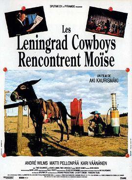 列宁格勒牛仔搭摩西海报