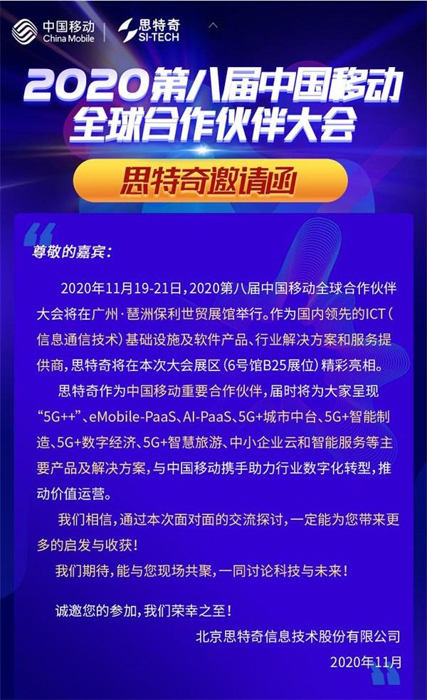 5G有我 智启未来 思特奇即将参展2020中国移动全球合作伙伴大会
