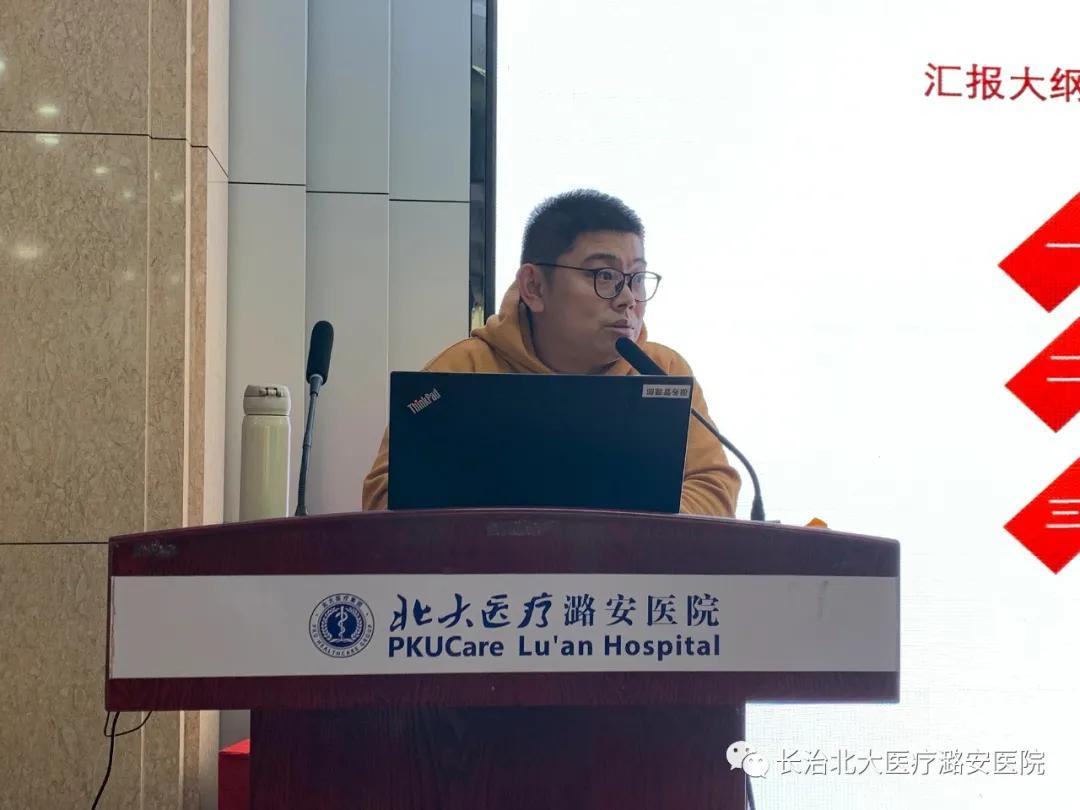 北大医疗潞安医院举行「患者就医体验和品质测评」报告解读会